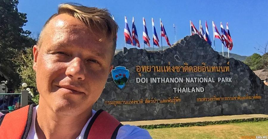 Национальный парк Дой Интханон (Doi Inthanon)