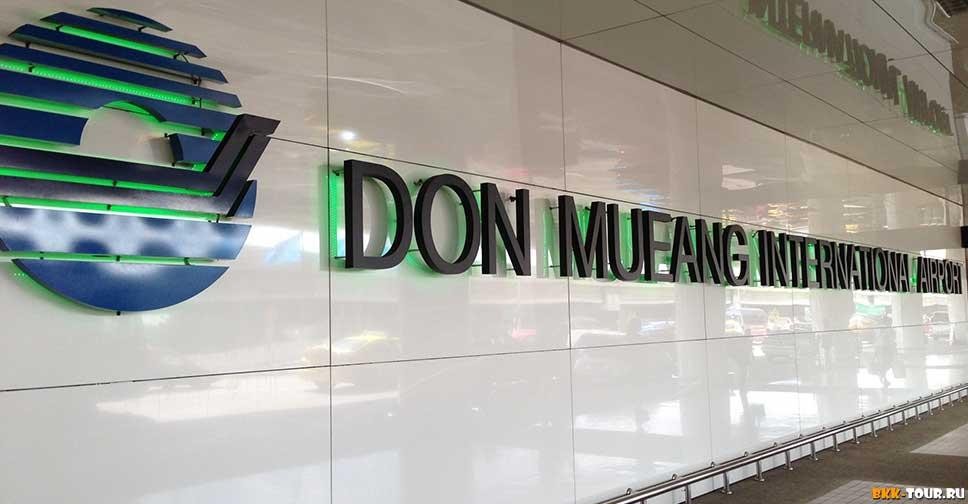 Отели рядом с аэропортом Бангкока Дон Мыанг (DMK)