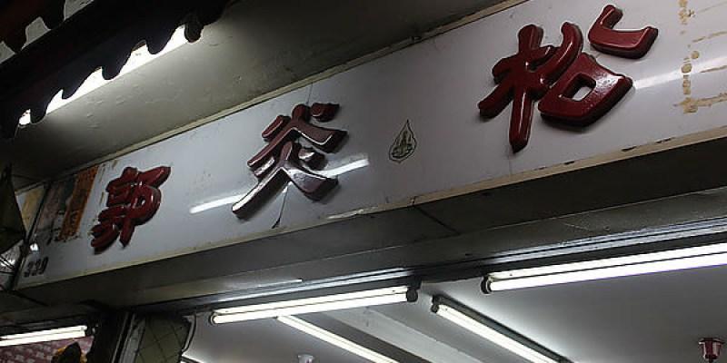 【曼谷美食】正宗潮州小吃--郭炎松餐廳