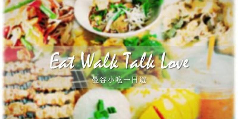 曼谷幫2016全新企劃--【EAT。WALK。TALK。LOVE】曼谷在地小吃一日遊
