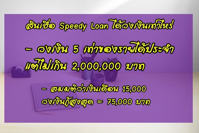สินเชื่อ Speedy Loan ได้วงเงินเท่าไหร่