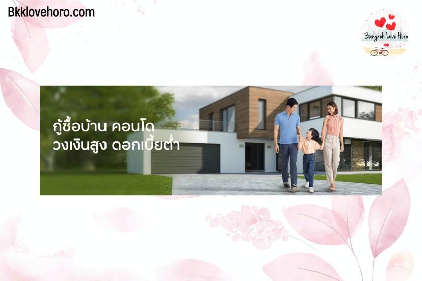 สินเชื่อบ้าน ข้าราชการ 2564 ธนาคารทีเอ็มบีธนชาต (ttb)