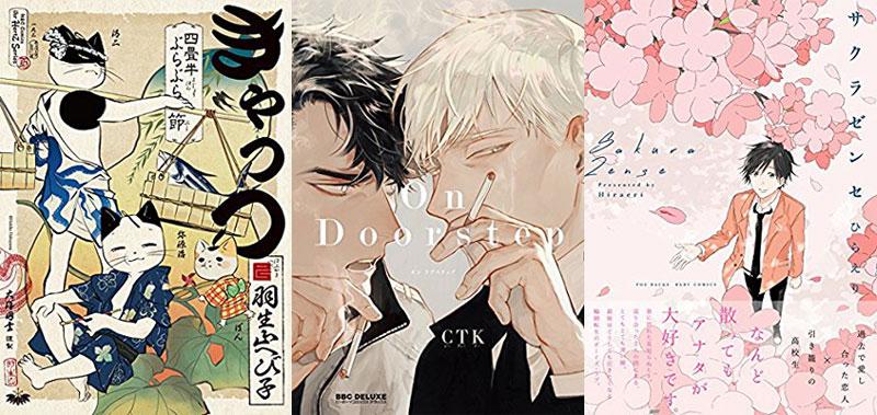 Image result for びーえる Manga