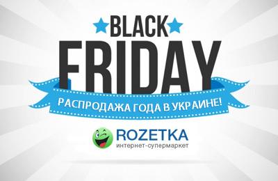 https://i2.wp.com/black-friday.com.ua/img/shops/black-friday-rozetka.jpg?w=750&ssl=1