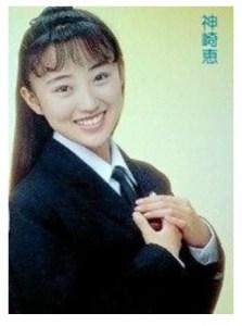 神崎恵 学生服の昔の画像