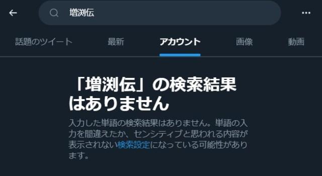 増渕伝 Twitter