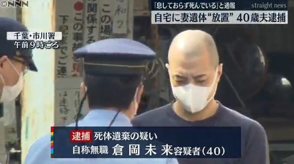 倉岡未来容疑者の顔写真