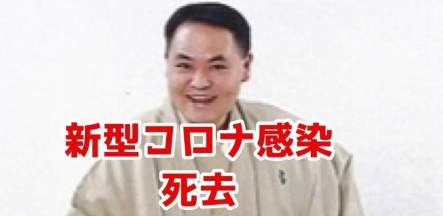 【死去】三遊亭多歌介のwiki経歴!嫁や子ども 新型コロナ感染症