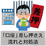 銀行口座差し押さえの流れと対処法