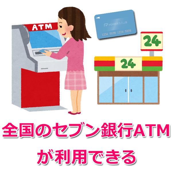 セブン銀行ATMが利用できる