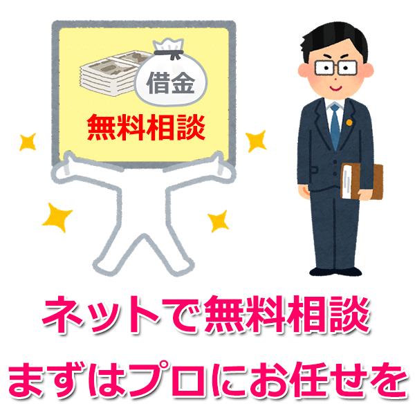 街角法律相談所で借金解決へ!