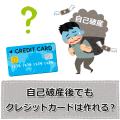 自己破産後でもクレジットカードを作れる?方法や選び方