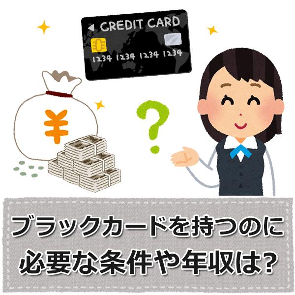 ブラックカードを持てる人の条件や年収は?年会費ランキングも発表