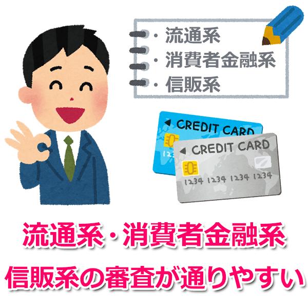 審査が甘いのは流通系・消費者金融系・信販系のクレジットカード