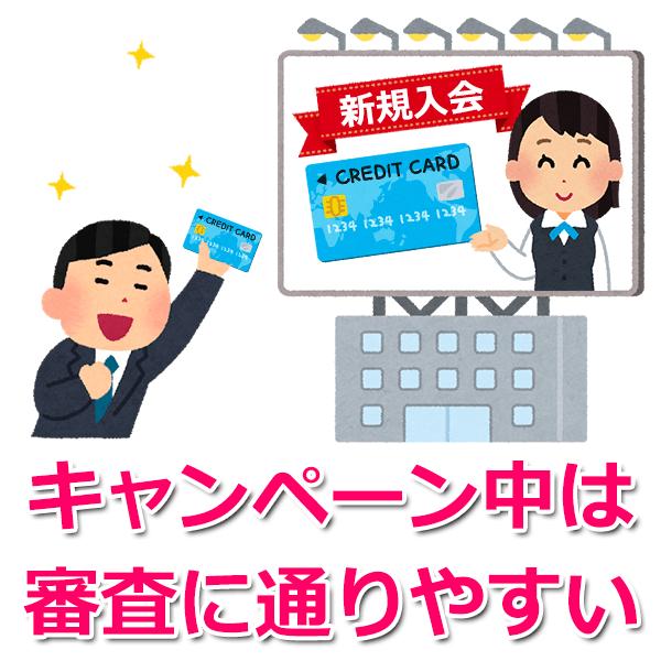2.キャンペーン中や広告・CMの多いカード会社を選ぶ