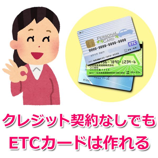 ブラックでも作れるETCカード【クレジットカード・審査なし】