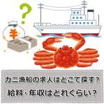 カニ漁船の求人や給料・年収を解説!ベーリング海のカニ漁は年収1億超え?