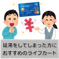延滞歴のある人でも作れるライフカード!「クレジットカードが初めて」「審査が不安」の方にもおすすめ