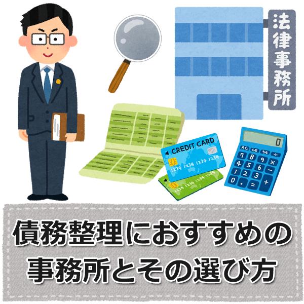 債務整理におすすめの事務所とその選び方【弁護士・司法書士への相談】
