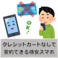 クレジットカードなしで使える格安SIM|口座振替・デビットカードで契約できるおすすめの格安スマホ