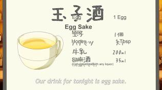 Egg Sake