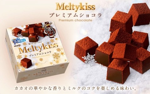 Meltykiss
