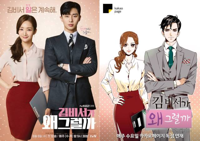 what_is_wrong_with_secretary_kim__extra-poster.jpg