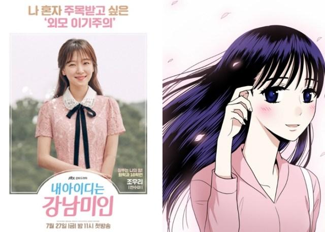 my-id-gangnam-beauty-drama-cast-Jo-WooRi-100.jpg