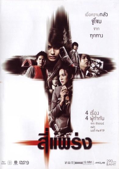 4 Bia (2008).jpg