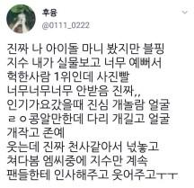 Blackpink Jisoo fan Meet in Person
