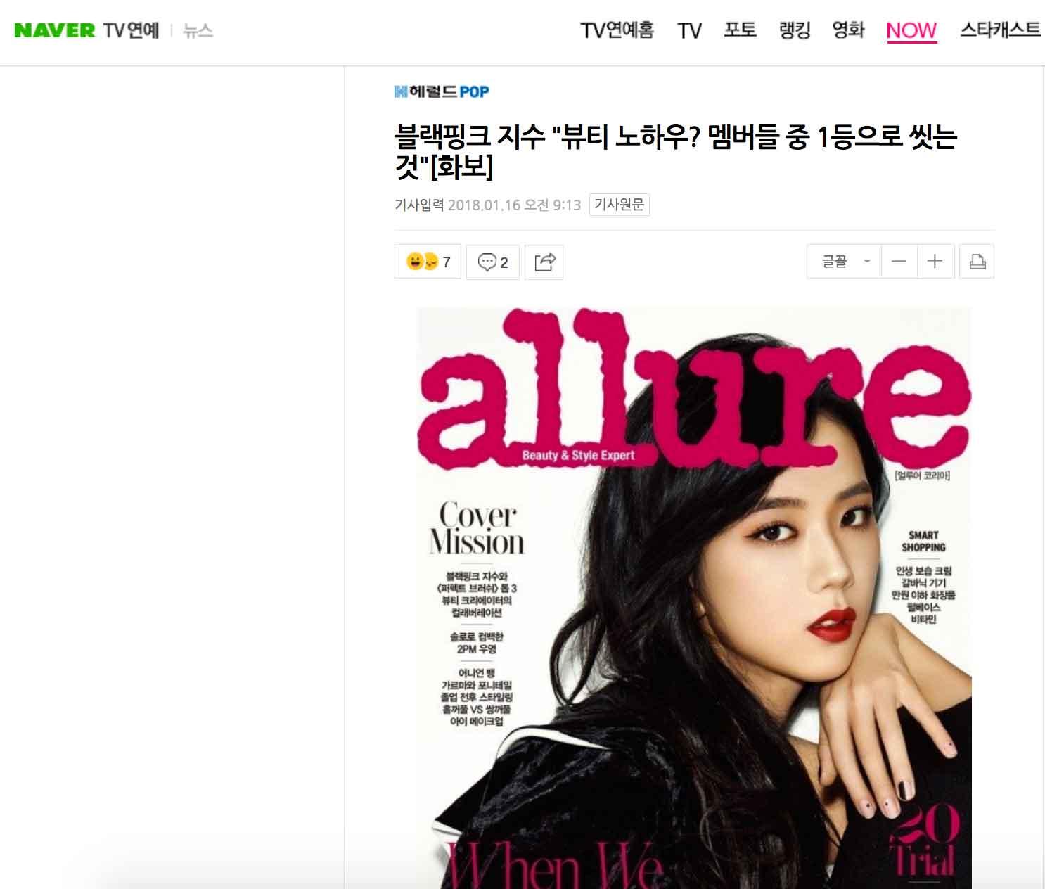 Blackpink Jisoo Allure Korea cover