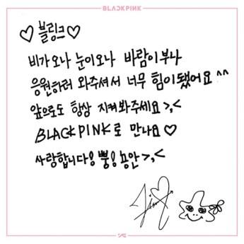 Blackpink Jisoo Inkigayo thank you