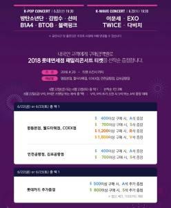 Blackpink-Lotte-Family-Festival-2018-poster-2