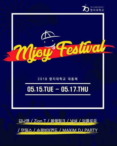 BLACKPINK-Myongji-University-Festival 3