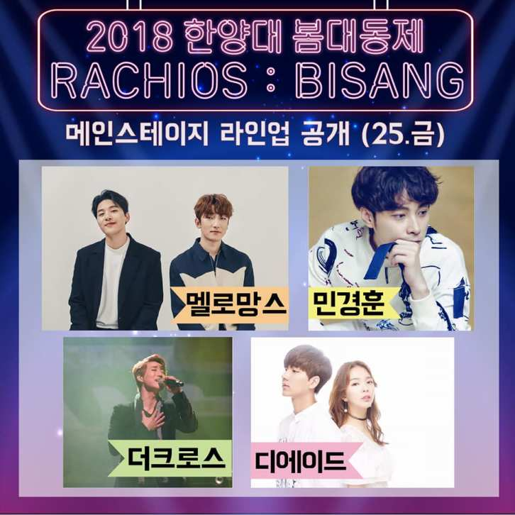 Blackpink Hanyang University Festival 2018 2