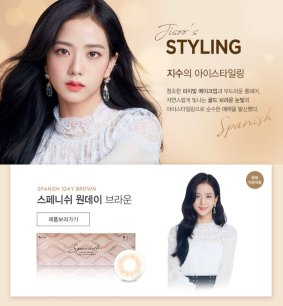 BLACKPINK Jisoo OLENS Commercial Photo