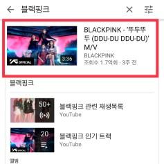 yg blackpink ddu du ddu du youtube views