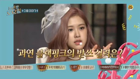 BLACKPINK Jisoo Rose tvN Amazing Saturday 12