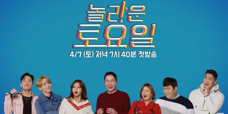 BLACKPINK Jisoo Rose tvN Amazing Saturday 2