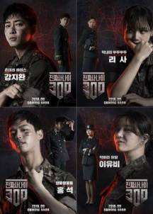 BLACKPINK Lisa Real Men 300 broadcast 21 September 2018 MBC 2