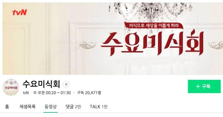 time-BLACKPINK-Rose-tvN-Wednesday-Food-Talk