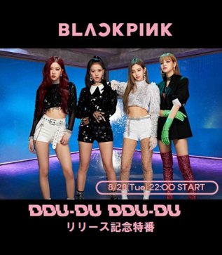 blackpink-line-live-ddu-du-ddu-du-japanese-version