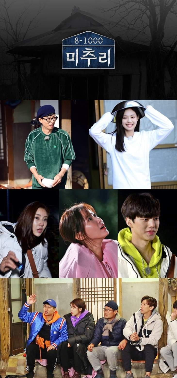 2-BLACKPINK-Jennie-Yoo jae-suk-Beautiful Autumn Village, Michuri mystery variety show