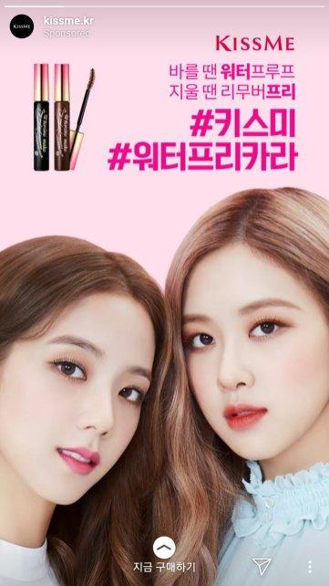 2-BLACKPINK-Jisoo-Rose-Kiss-Me-Makeup-Brand
