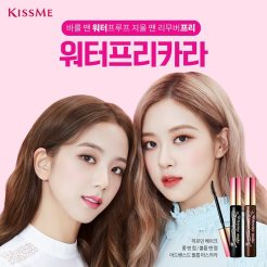 4-BLACKPINK-Jisoo-Rose-Kiss-Me-Makeup-Brand