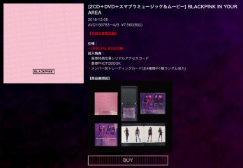 2 CD + DVD BLACKPINK in Your Area