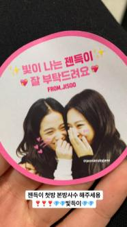 From Jisoo Instagram Story