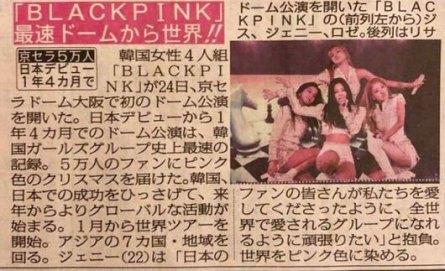2-BLACKPINK-fastest-korean-girl-group-japan-kyocera-dome