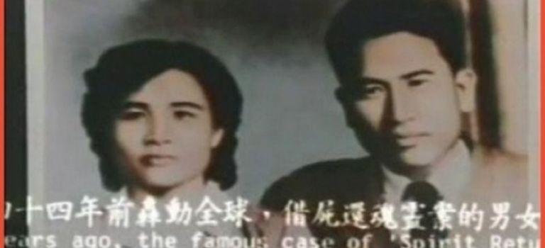 【臺灣怪談】朱秀華借屍還魂(上):回到家中,太太林罔腰變成另一個人?