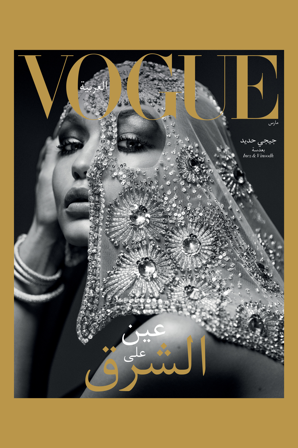 Gigi Hadid Covers Vogue Arabia Magazine